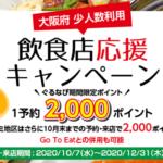 大阪府のGo To Eatへの加算が太っ腹すぎる!大阪府内+2,000ポイント、ミナミ+2,000ポイント