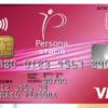 阪急阪神の買い物ならペルソナstaciaカードが楽天カードより優秀