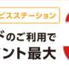 【楽天】エントリー漏れ防止のためのポイントアップキャンペーン忘備録〜2020年12月31日まで〜