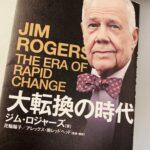 【レビュー】大不況が来る?「大転換の時代」(ジム・ロジャーズ)で知る株式市場の終わりと商品市場の始まり