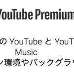 【オススメ】YouTubeのPremiumに課金したら快適すぎてやめられない話