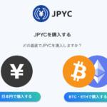 暗号資産じゃない!?日本円ステーブルコインJPYC(JPYCoin)の特徴