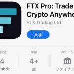 急落に備えてスマホに仮想通貨取引所アプリは入れておきましょう(BINANCEとFTX)