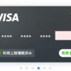 【簡単】購入したVプリカギフトを楽天PayとPayPayに登録する方法を画像で紹介