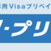 【Polygon】JPYCでVプリカギフトを購入する方法