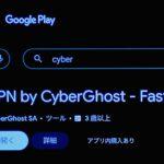 【VPN】Android TVでCyberGhostを使って海外Netflixにアクセスする方法