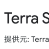 【Terra】Terra StationウォレットをChromeにインストールする方法