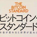 【オススメ】「ビットコイン・スタンダード」でお金の歴史とビットコインを知る(まだビットコイン買ってないの?)